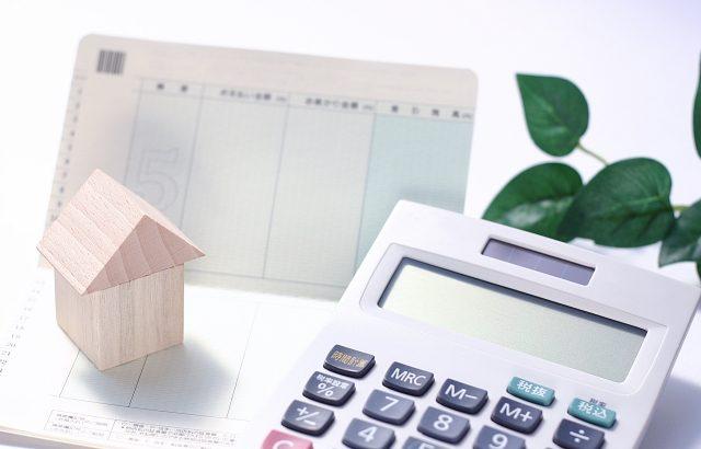 あなたの住宅ローン借入限度額は?無理のない返済計画を立てよう!