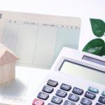 住宅ローンの金利が違うとどれくらい返済額が違うの?