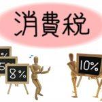 個人がマンションを売却しても消費税がかかる?売却時の注意点