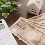 安物買いの銭失い?不動産は資産性を意識することがポイント